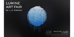 LUMINE ART FAIR -My First collection-  出展のお知らせ